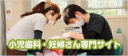 小児歯科・妊婦さん専門サイト