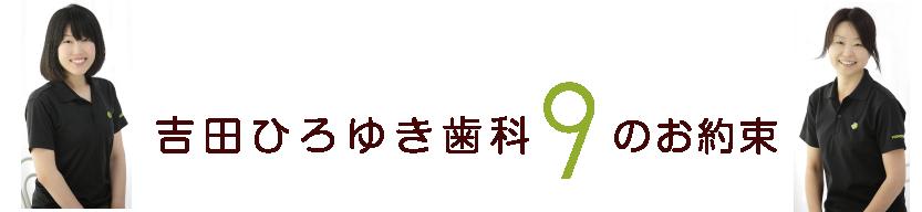 吉田ひろゆき歯科9の約束