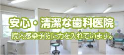 安心・清潔な歯科医院 院内感染予防に力を入れています。