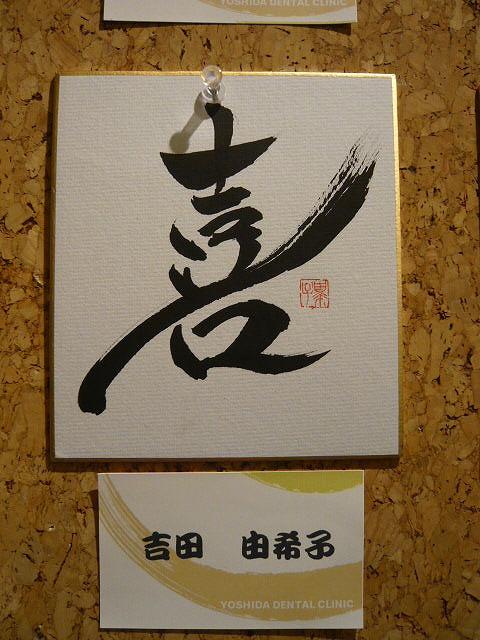 今年の漢字・・
